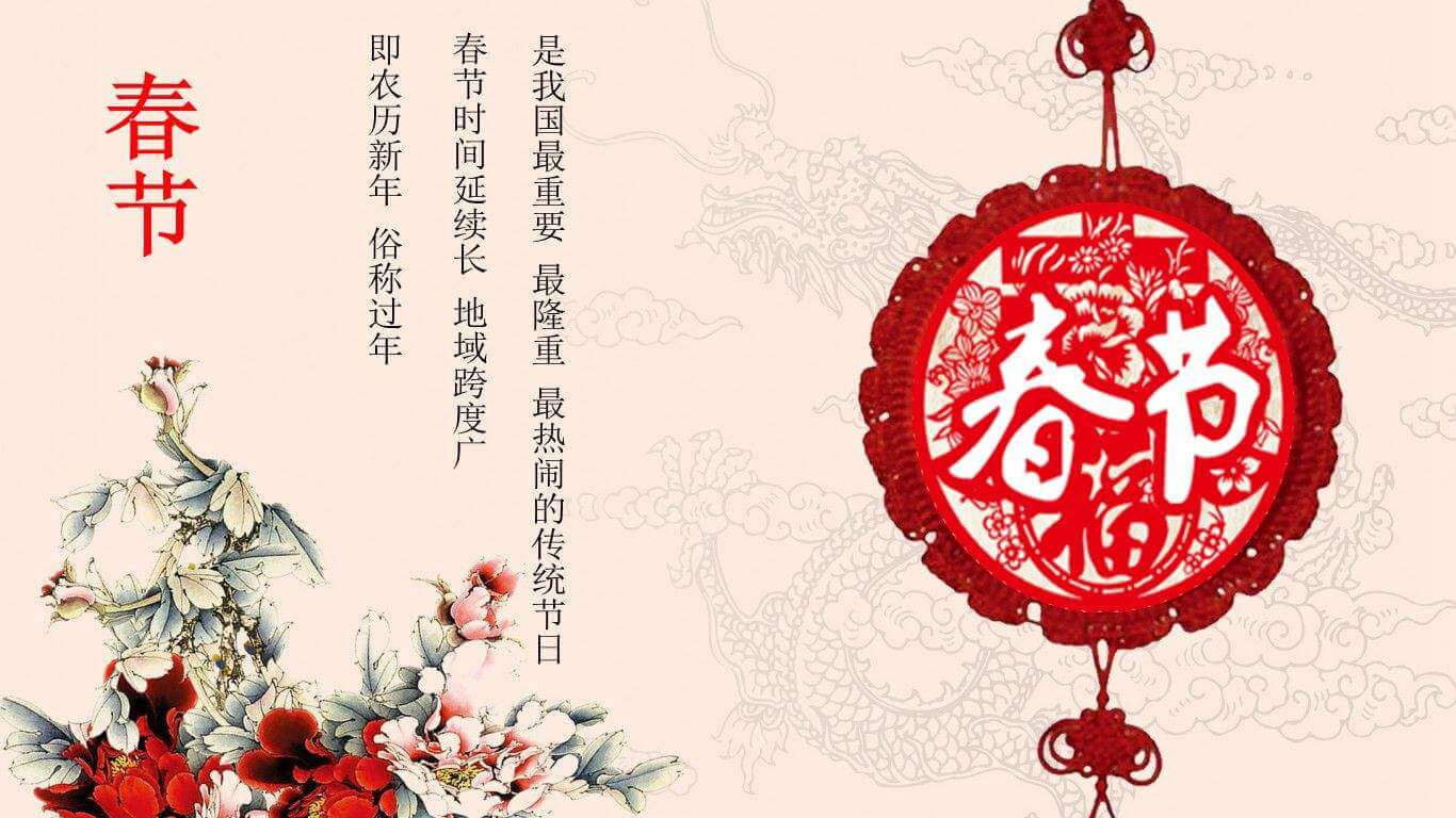 Chinese Spring Festival Will Coming Soon
